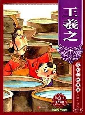 绘本中华故事·名人·圣人:王羲之.pdf