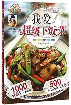 我爱超级下饭菜.pdf