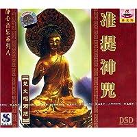 静心音乐系列8:准提神咒