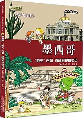 麦田漫画屋·小恐龙杜里世界大冒险3·墨西哥: