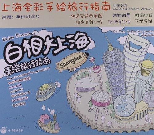 上海全彩手绘旅行指南:白相大上海手绘旅行指南