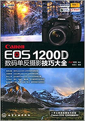 Canon EOS 1200D数码单反摄影技巧大全.pdf