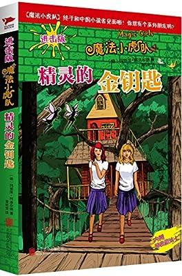 魔法小虎队:精灵的金钥匙.pdf