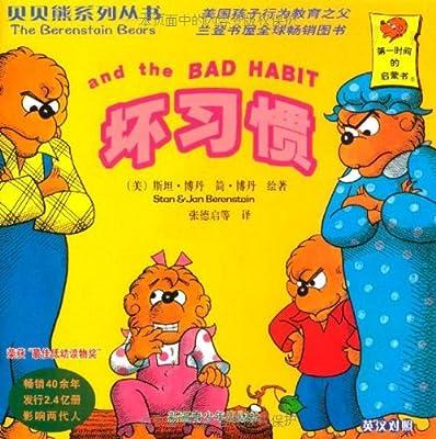 贝贝熊系列丛书.pdf