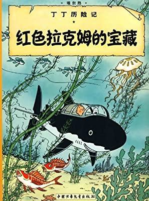 丁丁历险记•红色拉克姆的宝藏.pdf