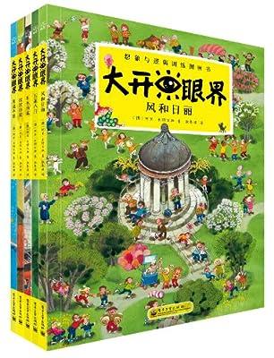 大开眼界第一季.pdf