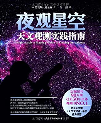 夜观星空:天文观测实践指南.pdf