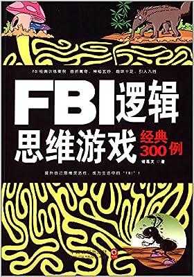 FBI逻辑思维游戏经典300例.pdf