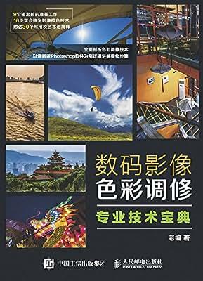 数码影像色彩调修专业技术宝典.pdf