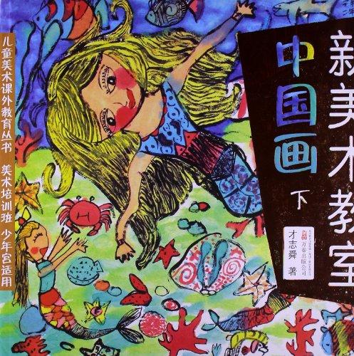新美术教室:中国画(下)(美术培训班少年宫适用)图片