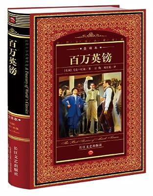 世界文学名著典藏•全译本:百万英镑.pdf