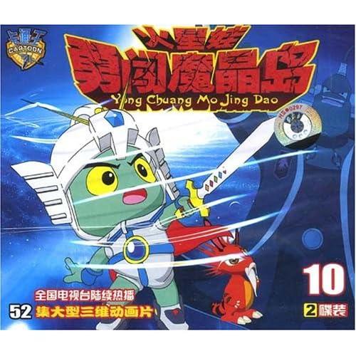 52集大型三维动画片:火星娃