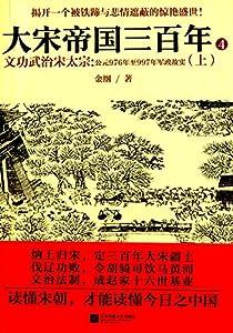 文功武治宋太宗:公元976年至997年军政故实(上册)