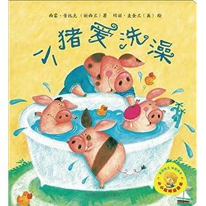 小小聪明豆绘本第3辑小猪爱洗澡
