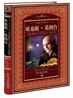 世界文学名著典藏•全译本:欧也妮•葛朗台.pdf