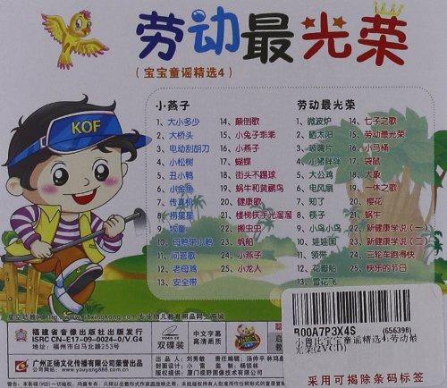 小鲁比宝宝童谣精选4:劳动最光荣(2vcd):亚马逊:dvd