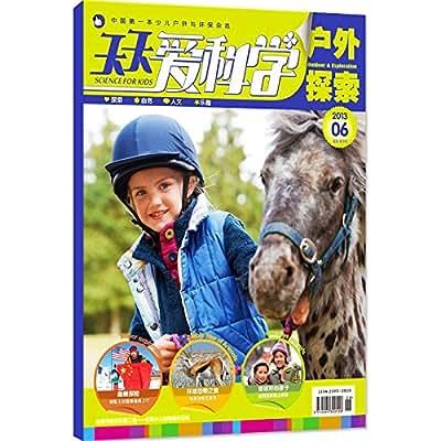 天天爱科学+中国国家地理 2016年新刊杂志预订 订阅.pdf