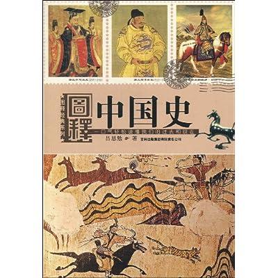 图释中国史 一口气轻松读懂我们的过去和现在,吕思勉先生是...