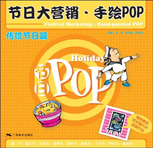 手绘pop:传统节日篇图片/大图欣赏