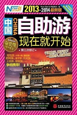 中国自助游,现在就开始.pdf