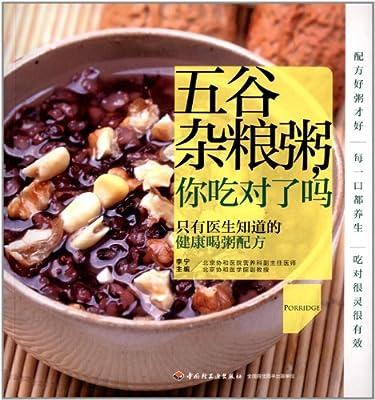 五谷杂粮粥,你吃对了吗.pdf