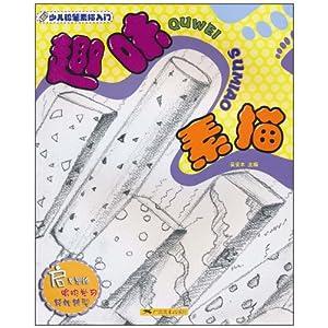 出版社: 广西美术出版社; 第1版   丛书名:少儿铅笔素描入门