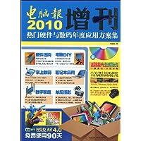 电脑报2010增刊:热门硬件与数码年度应用方案集