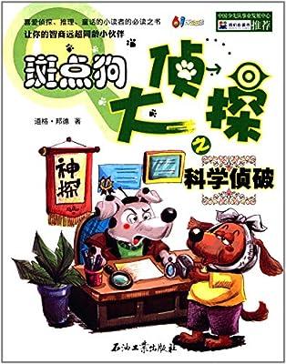 斑点狗大侦探之科学侦破.pdf