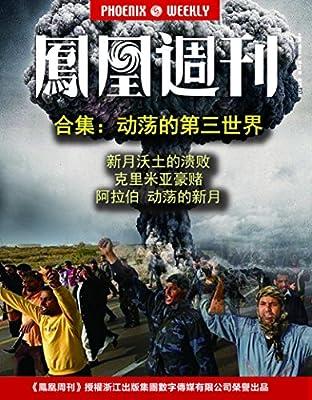 香港凤凰周刊 2014年 合集:动荡的第三世界.pdf