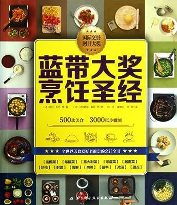 蓝带大奖烹饪圣经.pdf