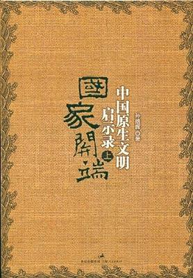 中国原生文明启示录.pdf