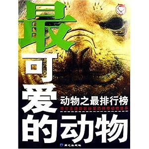 动物之最排行榜:最可爱的动物/禹田-图书-亚马逊