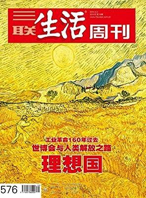 三联生活周刊·理想国.pdf