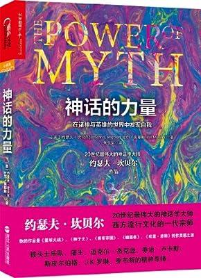 神话的力量:在诸神与英雄的世界中发现自我.pdf