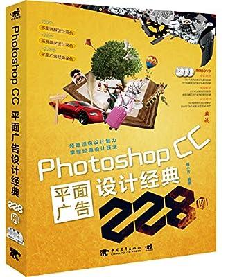 Photoshop CC平面广告设计经典228例.pdf