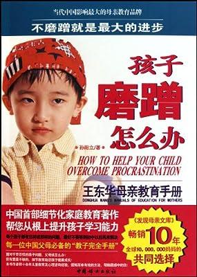王东华母亲教育手册:孩子马虎怎么办+孩子磨蹭怎么办+孩子记不住怎么办.pdf