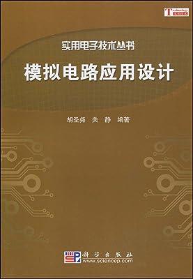 模拟电路应用设计:亚马逊:图书