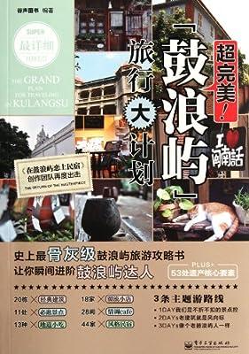 超完美!鼓浪屿旅行大计划.pdf