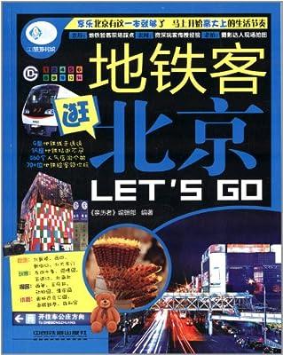 亲历者:地铁客逛北京Let's Go.pdf