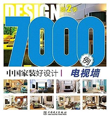 中国家装好设计7000例:电视墙.pdf
