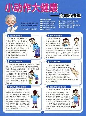 小动作大健康:治病防病篇.pdf