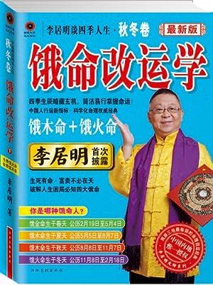 李居明谈四季人生:饿命改运学•饿木命+饿火命.pdf