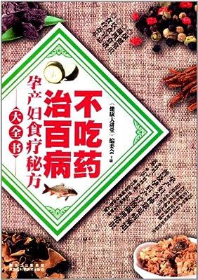孕产妇食疗秘方大全书.pdf