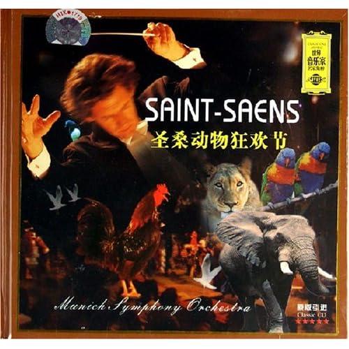 圣桑动物狂欢节 世界音乐家名家集粹