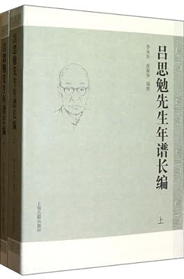 吕思勉先生年谱长编.pdf