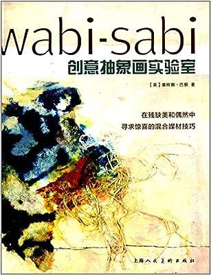 Wabi-Sabi创意抽象画实验室.pdf