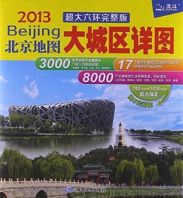 北京地图•大城区详图.pdf