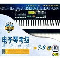 电子琴考级辅导教程 7-9级