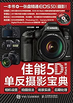 佳能5D Mark III单反摄影宝典:相机设置+拍摄技法+场景实战+后期处理.pdf