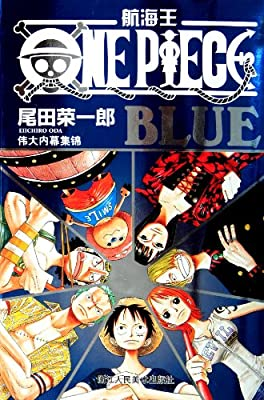 航海王:BLUE伟大内幕集锦.pdf